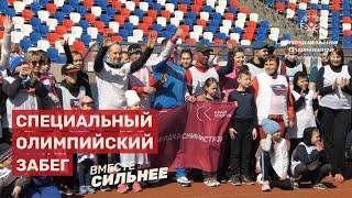 Специальный олимпийский забег и зарядка с министром спорта Краснодарского края