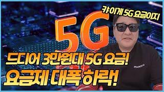 드디어 5G 요금제 대폭하락! 전 요금 30%할인! -…