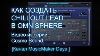 Как создать Chillout Lead в Omnisphere(Привет, друзья c вами Руб. На этот раз мы будем создавать глубокий Chillout Lead в Omnisphere. Куда же в chillout музыке без..., 2015-07-03T14:44:30.000Z)