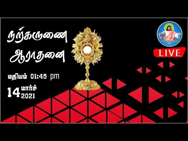 14.03.2021 |மதியம் 01.45 pm| LIVE | ஞாயிறு வழிபாடு ஆராதனை |Trichy Arungkodai Illam| AKI