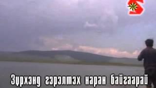 Karaoke Har nuden busgui   Хар нүдэн бүсгүй   Монгол Караоке