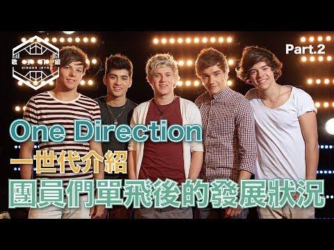 One Direction 單飛比較紅?是休團?還是解散? 充滿辛酸眼淚的一集