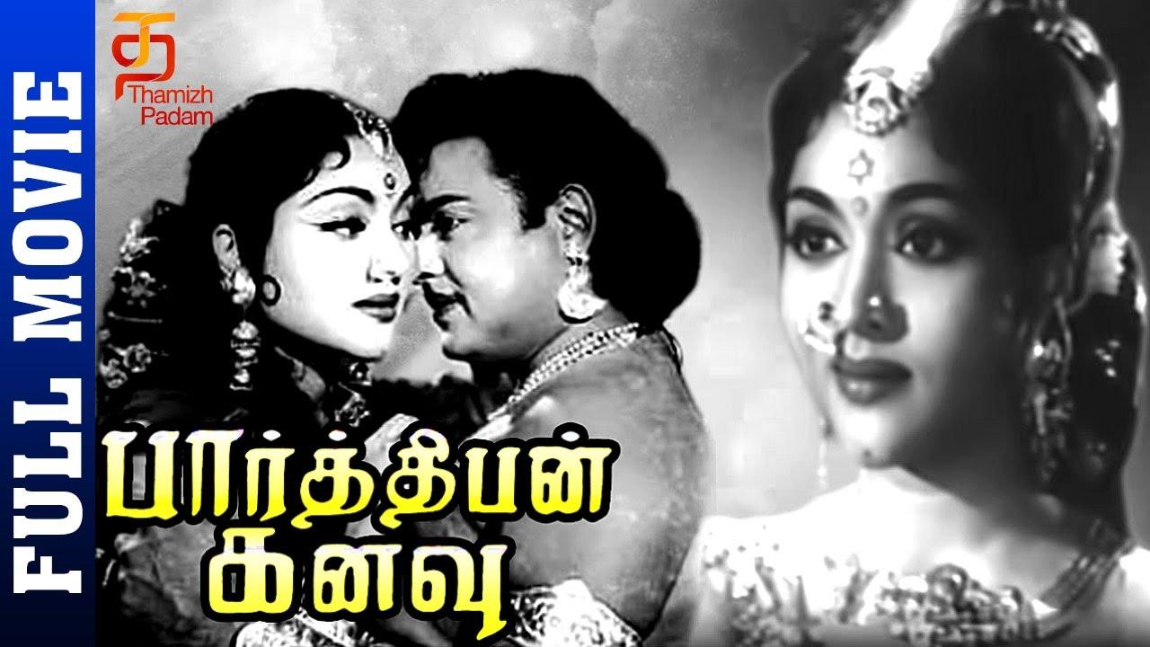 Poojaikku Vandamalar Tamil Full Movie Gemini Ganesan: Parthiban Kanavu Tamil Full Movie