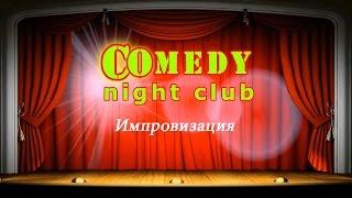 Комеди клаб Импровизация приколы Comedy Night Club BCN