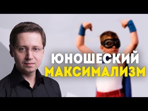 Русский Кот - Юношеский максимализмиз YouTube · Длительность: 18 с
