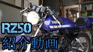 YAMAHA RZ50 バイク紹介