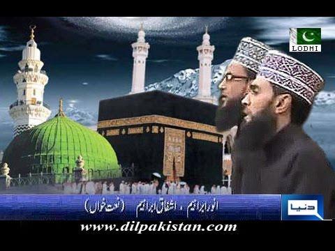 Hamd o Naat - Ibrahim Brothers ( Anwar Ibrahim & Ashfaq Ibrahim )