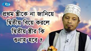 প্রথম স্ত্রীকে না জানিয়ে দ্বিতীয় বিয়ে করলে দ্বিতীয় স্ত্রীর কি গুনাহ হবে ? | Rtv Islamic show