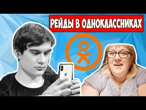 БЫДЛО В ОДНОКАССНИКАХ/РЕЙД ТРАНСЛЯЦИЙ В ОДНОКЛАССНИКАХ