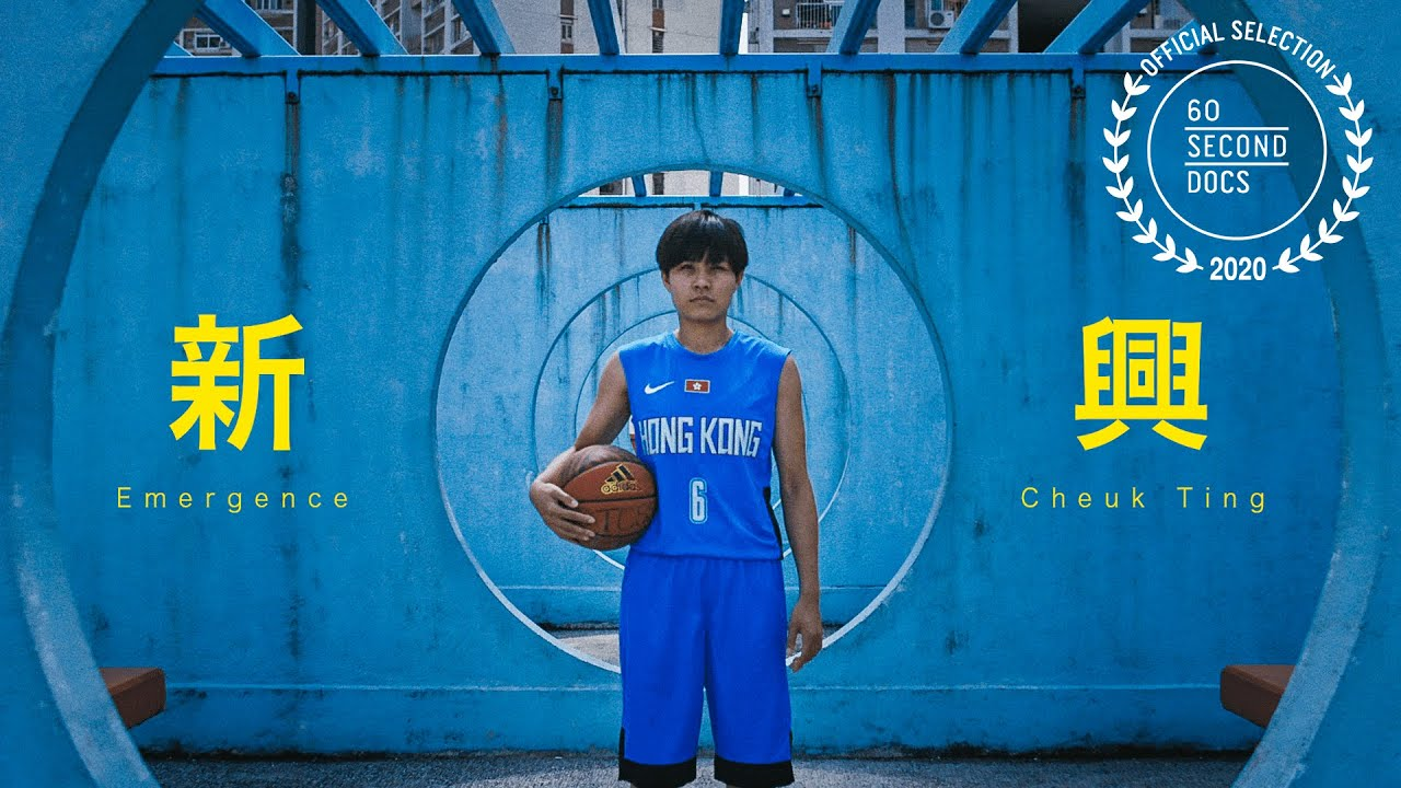 Hong Kong Hoop Dreams | Emergence: Cheuk Ting | 60 SECOND DOCS OFFICIAL SELECTION