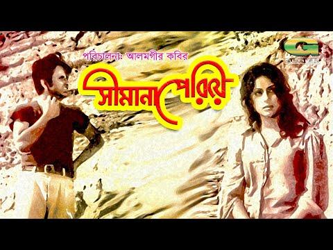 Jayasree Kabir Shimana Periye Full Movie Jayasree Kabir Bulbul Ahmed Old