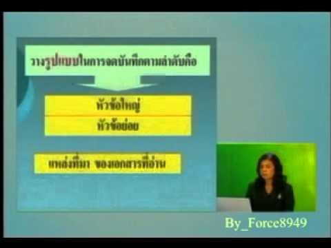 ภาษาไทย สพฐ ม 4 6 การเขียนเชิงวิชาการ Force8949