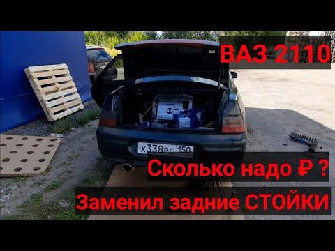 Ваз 2110. Замена задних стоек и термостата (Сколько нужно денег, чтобы поменять подвеску и тормоза.)