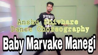 Baby Marvake Manegi Raftaar /Anshu Shivhare Dance Choreography