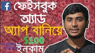 How To Earn Upto $100 From Facebook Ads Using Audience Newtwork on Makeroid io in Bangla Tutorial