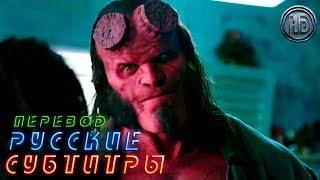 Фильм «Хеллбой» — Русский трейлер [Субтитры, 2019]