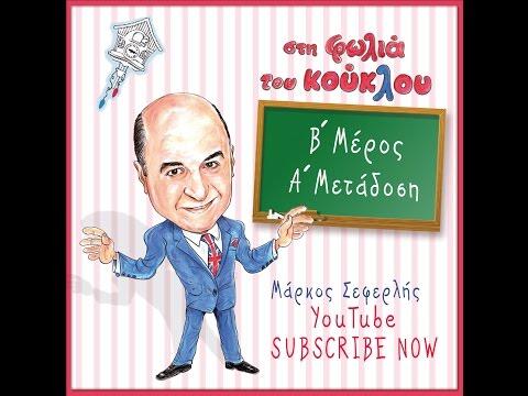 Στη Φωλιά Του Κούκλου - ΜΕΡΟΣ Β. ΑΠΟΚΛΕΙΣΤΙΚΑ στο YouTube!