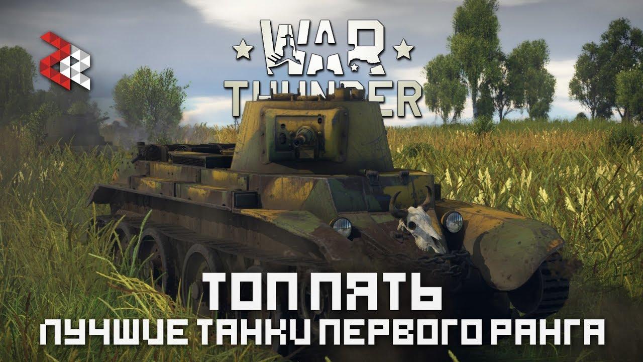 видео про танки вар тандер