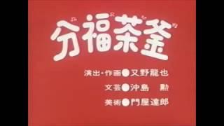 まんが日本昔ばなし 分福茶釜
