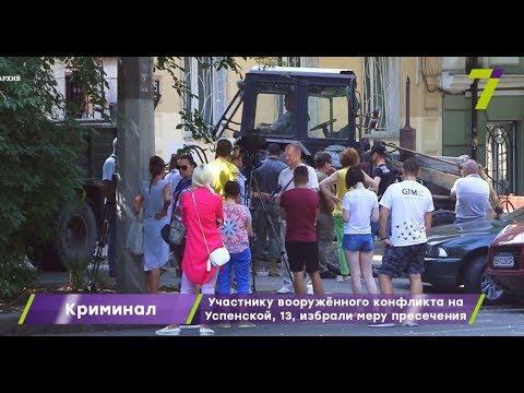 Новости 7 канал Одесса: В Одессе участнику вооружённого конфликта на Успенской, 13, избрали меру пресечения