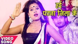 Ham Hayi Patna Jila Ke - Mithun Raj - Mehari Chahi Pakistan Se - Bhojpuri Hit Songs 2017 new