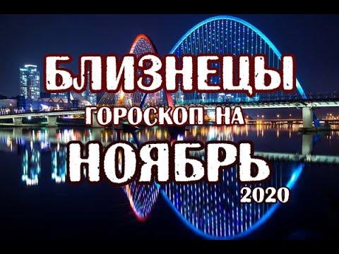 Близнецы Гороскоп на ноябрь 2020 года на картах Таро Арканум.