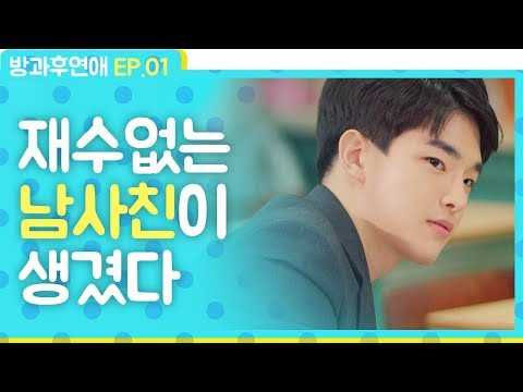 I got a friend [Love After School EP.01]ENG_Beautiology