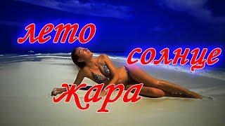 Лето солнце жара 👍 прикольный танец микс на пляже