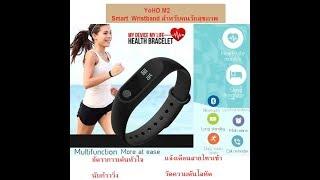 REVIEW  (รีวิว) YoHo M2 Smart  Wristband (นาฬิกา สำหรับคนรักสุขภาพ)