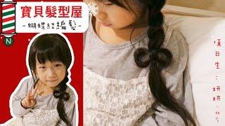 ║簡易髮型║蝴蝶結編髮教學 ▏寶貝髮型屋Easy Hairstyle