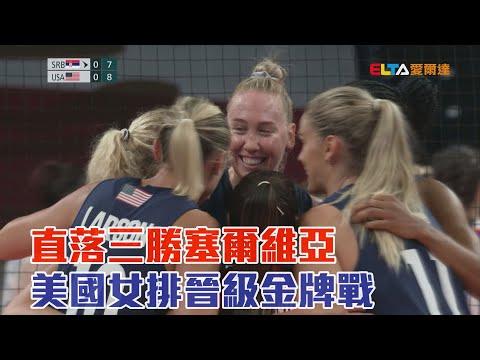 直落三勝塞爾維亞 美國女排晉級金牌戰/愛爾達電視20210806