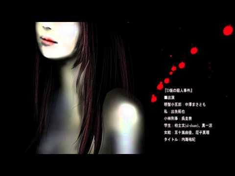 江戸川乱歩「D坂の殺人事件」(ラジオドラマ)
