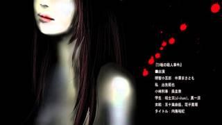 江戸川乱歩「D坂の殺人事件」(ラジオドラマ) 明智小五郎 動画 26