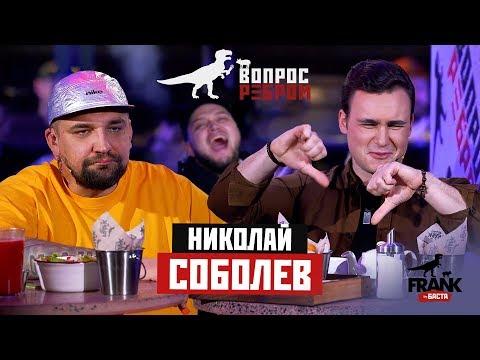 #ВопросРебром - Николай Соболев