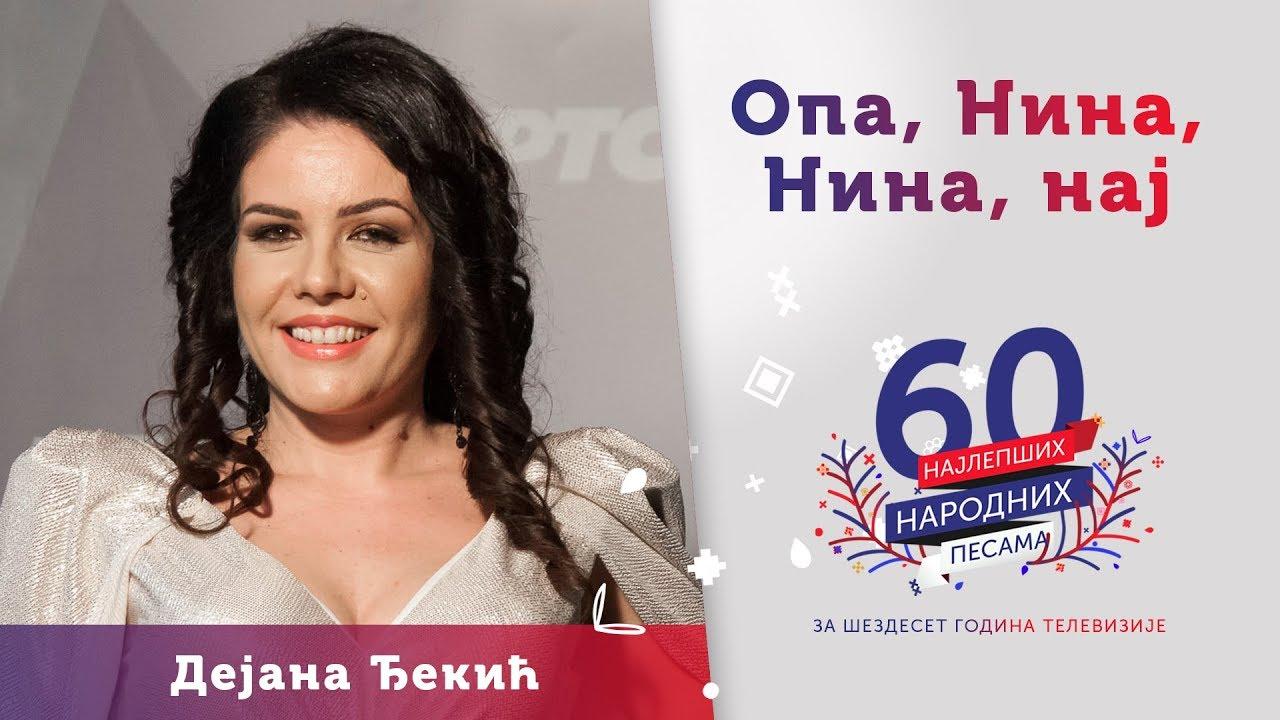 opa-nina-nina-naj-stani-mome-da-zaigras-dejana-dekic-rts-60-najlepsih-narodnih-pesama-zvanicni-kanal