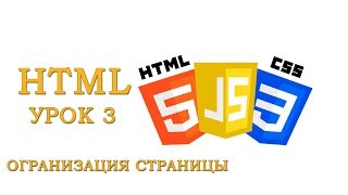 HTML для начинающих | Урок #3 - ДЛИННЫЕ ЦИТАТЫ | ВЫРЕЗКИ | НАВИГАЦИЯ | КОЛОНТИТУЛЫ