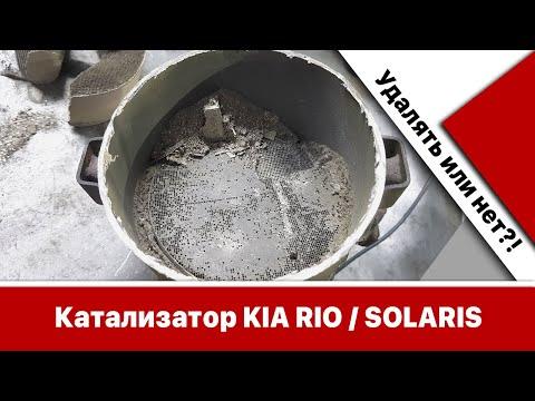 Катализатор Хундай Солярис / Киа Рио: нужно удалять? Режем сразу четыре коллектора Solaris и Kia Rio