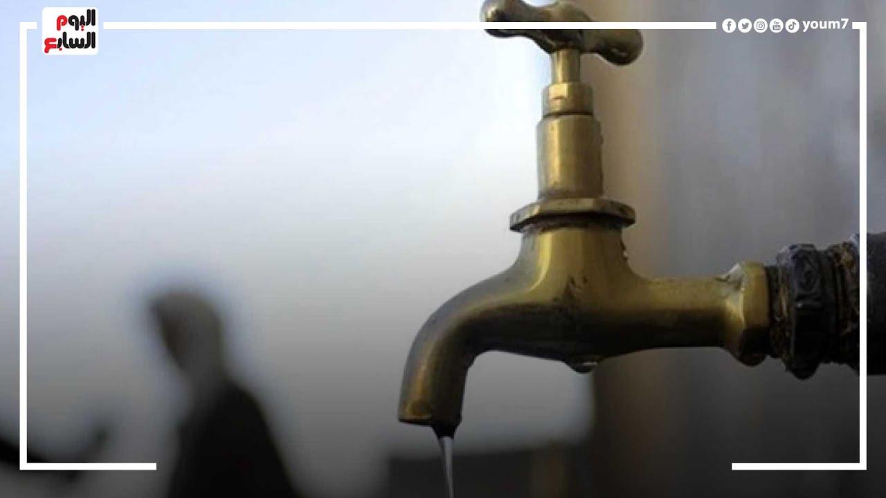 نداء لأهالى الجيزة..قطع المياه عن 14 منطقة لمدة 10 ساعات  - نشر قبل 4 ساعة