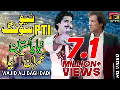 New Pti Song | Wajid Ali Baghdadi | Wo Dekho Imran Aagiya Aye thumbnail