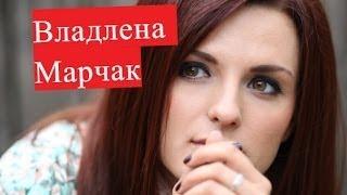 Марчак Владлена Райское место Кристина Василевская ЛИЧНАЯ ЖИЗНЬ Сашка