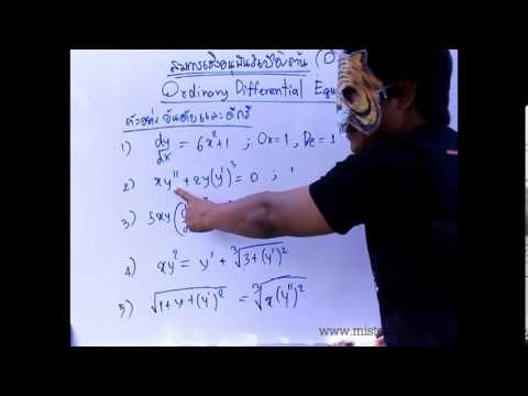 สมการเชิงอนุพันธ์เบื้องต้น Ordinary Differential Equations ตอนที่1