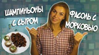 Готовим с OlTime: Шампиньоны с сыром / Фасоль с морковью