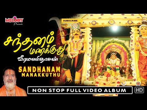 Sandanam Manakkuthu | Veeramanidasan | Ayyappan Full Video Song | Tamil Devotional