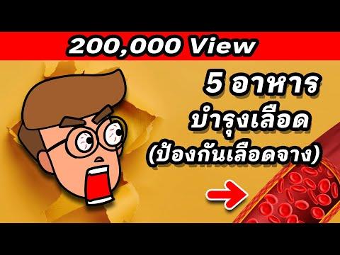 5 อาหารบำรุงเลือด (ป้องกันโลหิตจาง บำรุงโลหิต เลือดจาง)