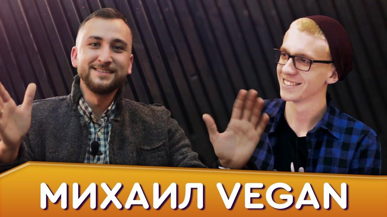 МИХАИЛ VEGAN – О вегетарианстве, работе на YouTube и зоозащите | ТАКИЕ ВЕГАНЫ