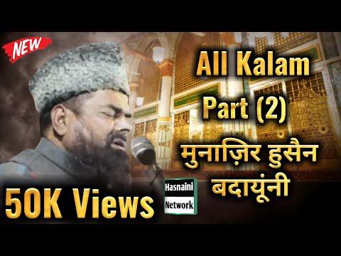 Munazir HUSAIN part 2 (Hasnaini Network)