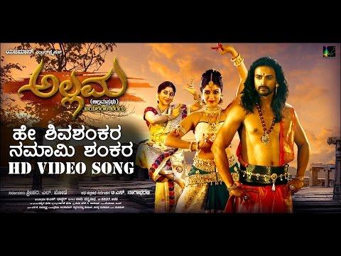 ಹೇ ಶಿವಶಂಕರ|Hey Shiva Shankara|Video Song|AllamaFilm|T.S.Nagabharana|Meghanaraj