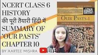 NCERT Class 6 History की पूरी तैयारी हिंदी में - Chapter 10 - Daily Lecture Series भाग 5