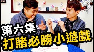 【昇哥教室#11】五招打賭必勝小遊戲!讓你成為人氣王!(第六集) thumbnail