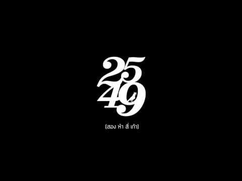 2549 - นาทีก่อนสิบเก้านาฬิกา